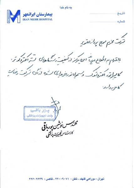 ایران-مهر