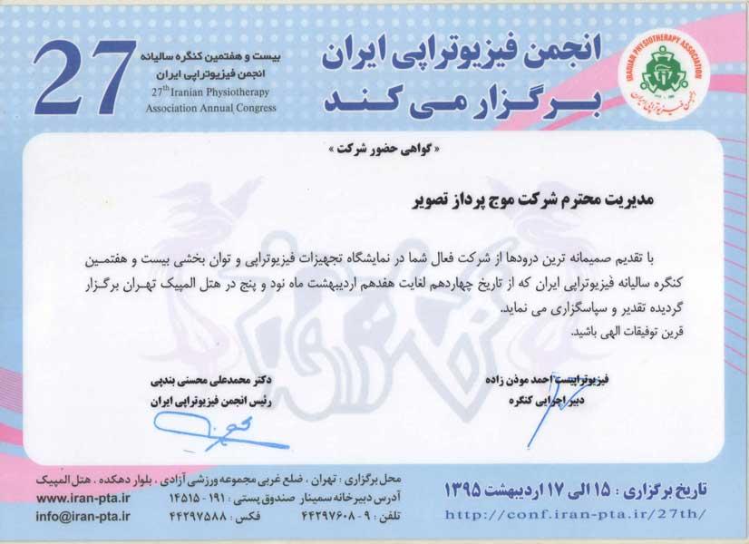 بیست-و-هفتمین-کنگره-سالیانه-فیزیوتراپی-ایران-اردیبهشت95